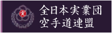 全日本実業団空手道連盟